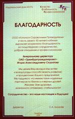 благодарность Оренбурггражданпроект