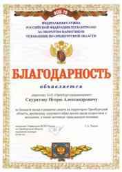 """Благодарность  директору ЗАО """"Оренбурггражданпроект"""""""
