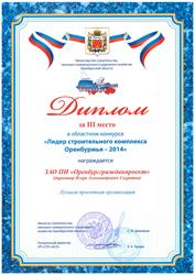 """Диплом за 3 место в областном конкурсе """"Лидер строительного комплекса Оренбуржья"""